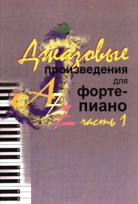 Джазовые произведения для фортепиано часть 1я